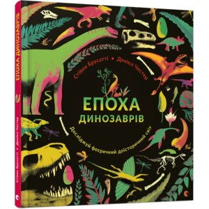 Книга Епоха динозаврів - Брусатті Стівен